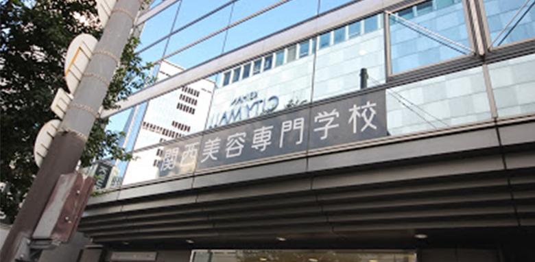 関西美容専門学校access